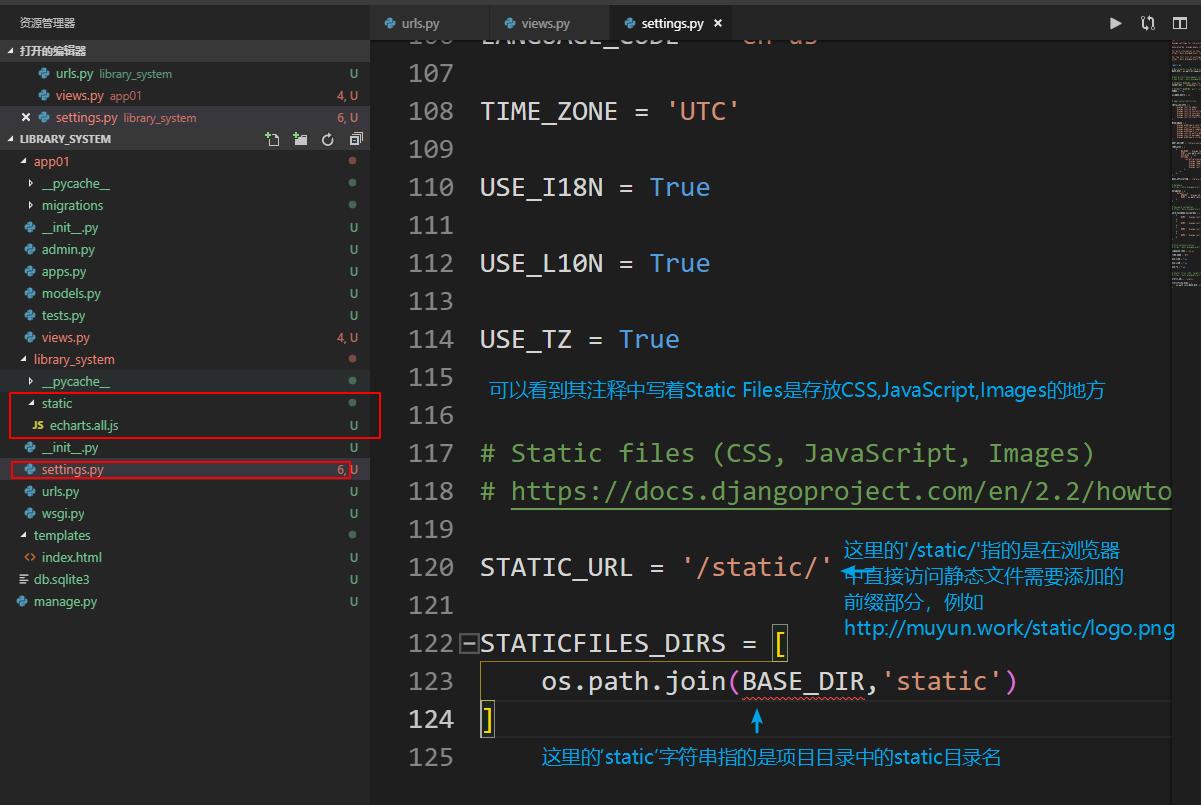 static文件夹及setting设置.png