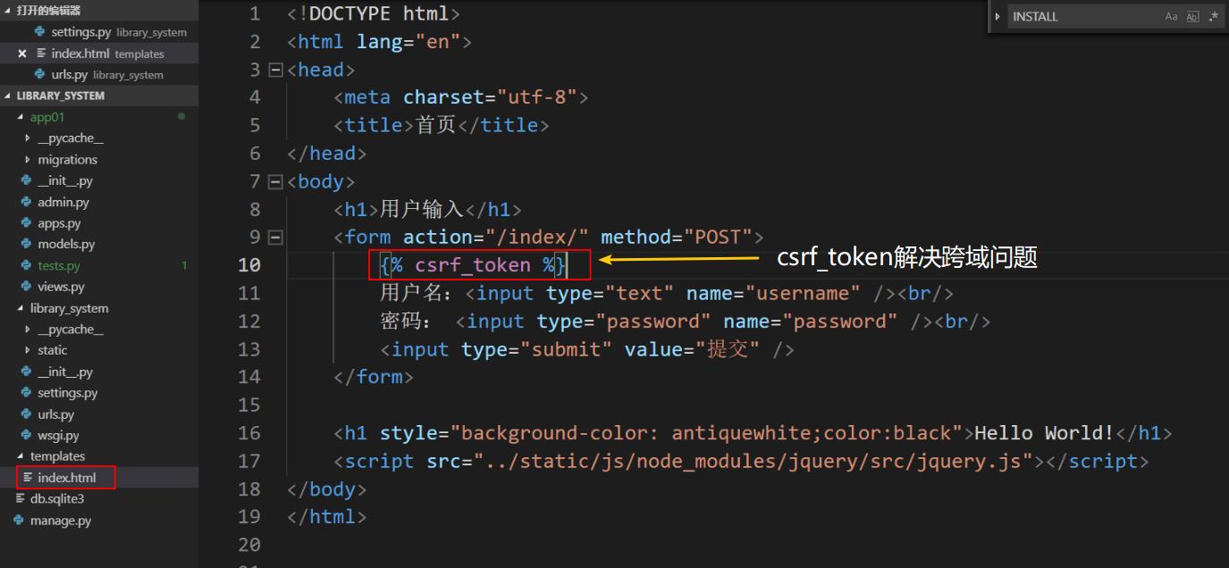 修改html并跨域.png