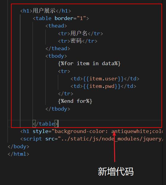 HTML新增代码.png