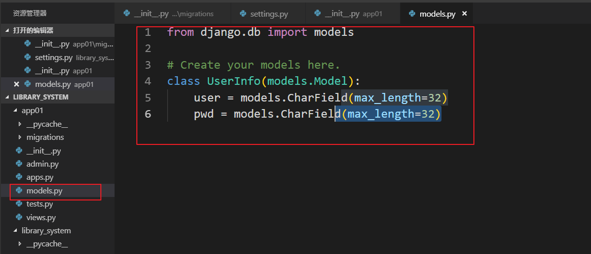 在model里面创建两个字段.png